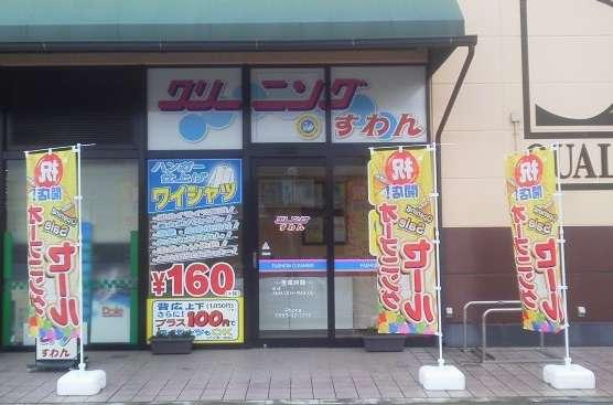 塩山店4周年