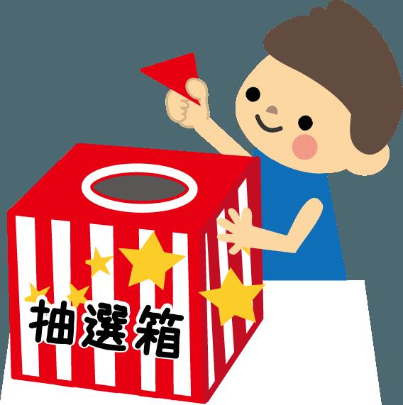連休中のイベント(子供の日)