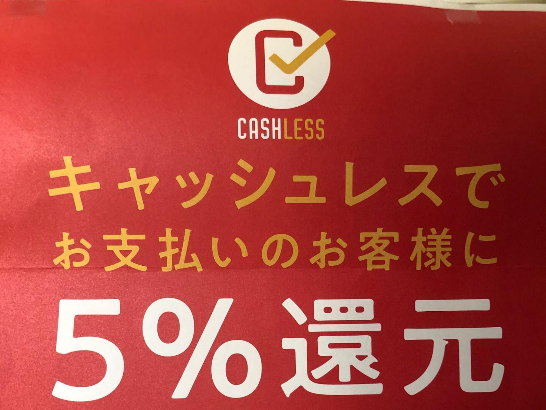 キャッシュレス決済5%還元制度について