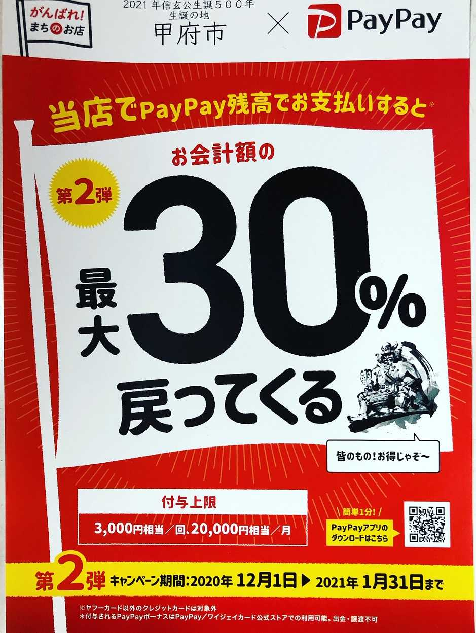 PayPay30%還元は月末まで