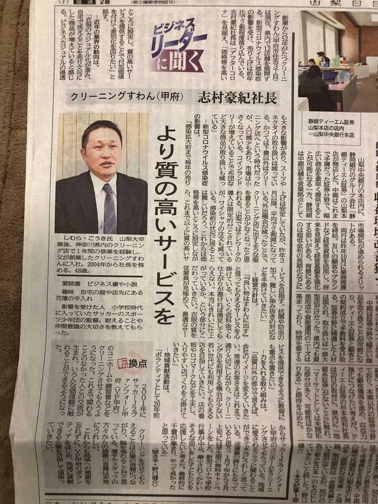 社長の志村豪紀が山梨日日新聞経済面に紹介されました!