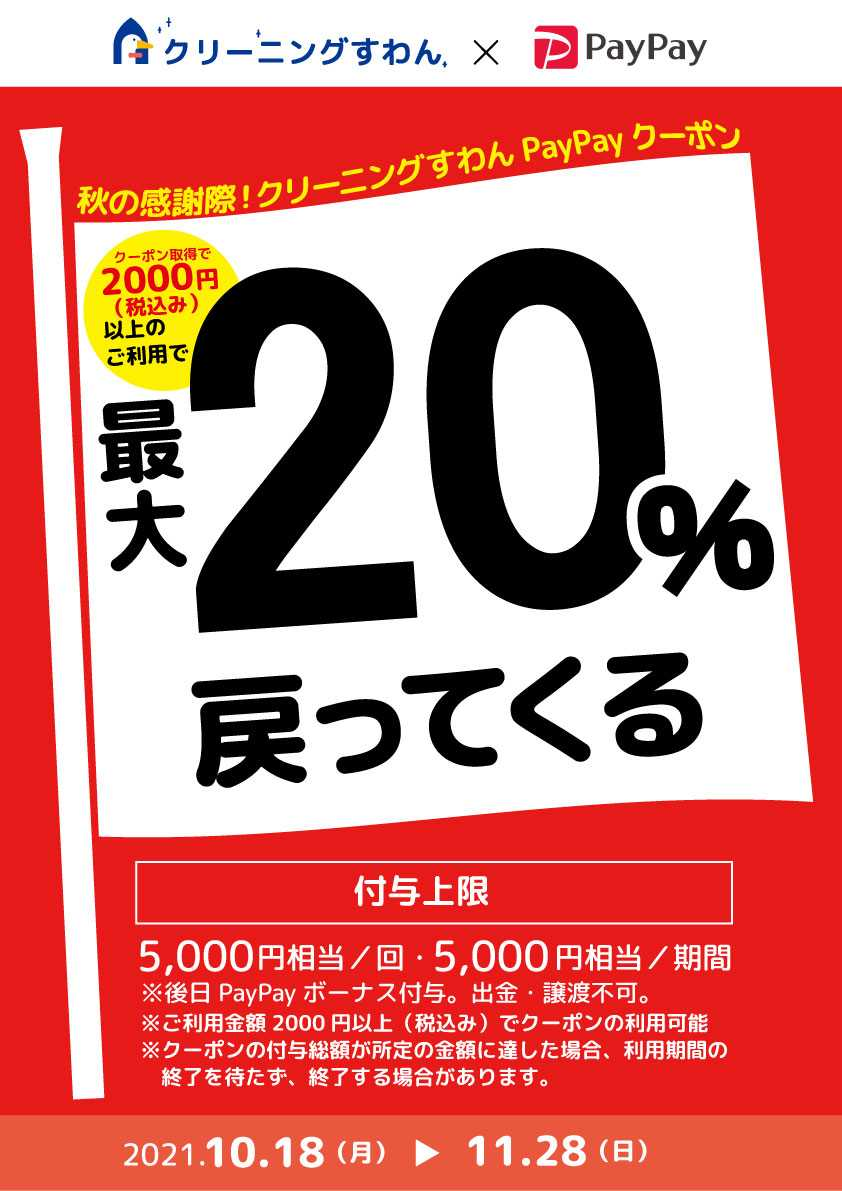 最大20%付与のPayPayクーポン発行中!