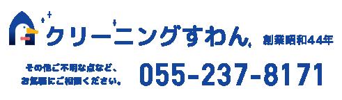 クリーニングすわん tel:055-237‐8171